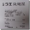 R0012838